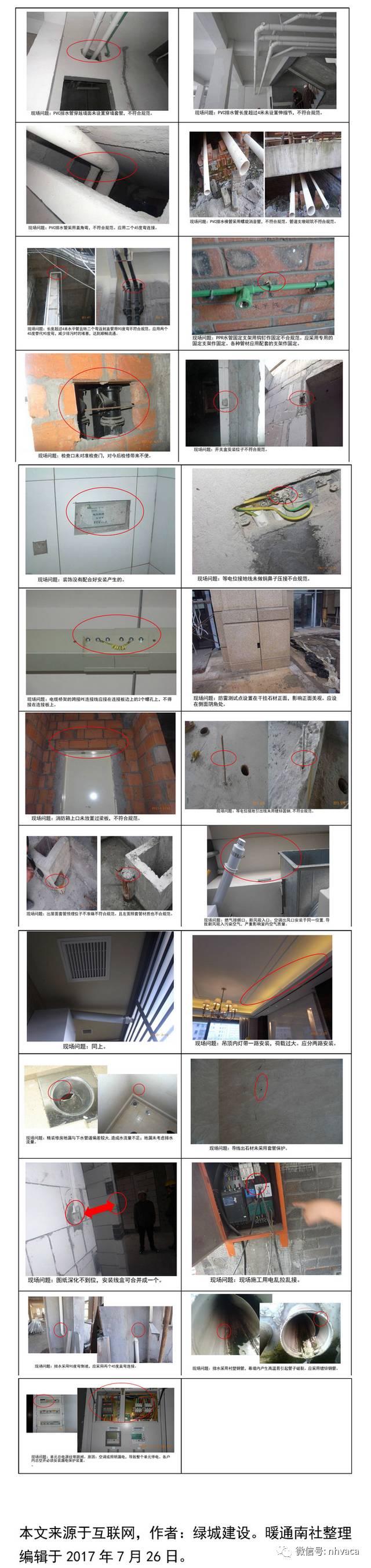 建筑机电安装工程质量通病案例汇编_5