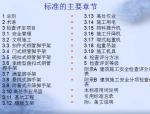 JGJ59-2011建筑施工安全检查标准专题讲座讲义(共255页,内容详细)