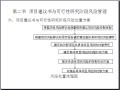 工程项目风险管理培训PPT讲义(491页)