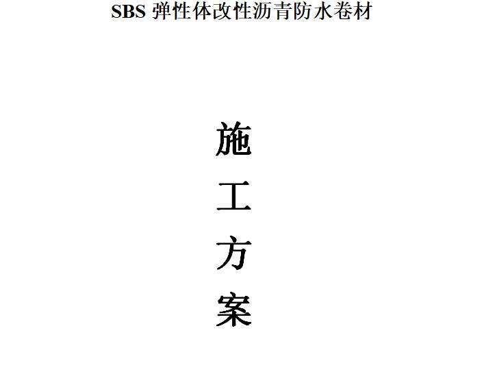 SBS改性沥青防水卷材施工方案(共19页)