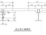 钢结构计算表格-框架梁组合梁