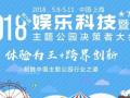 5.10-5.11·上海--第九届主题公园决策者大会邀请函!