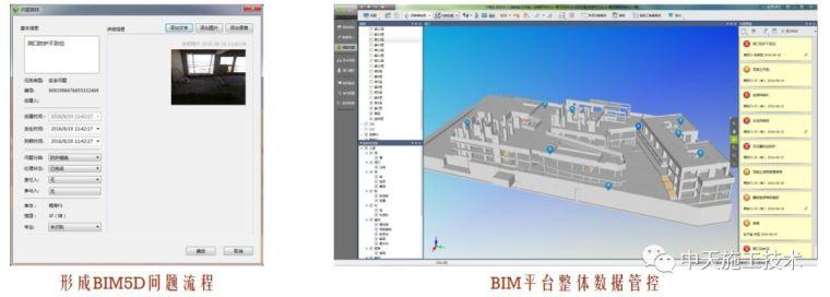 招商开元中心一期项目BIM技术应用_24