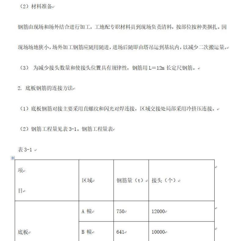 北京SOHO现代城地下室底板施工方案(41页)-页面三