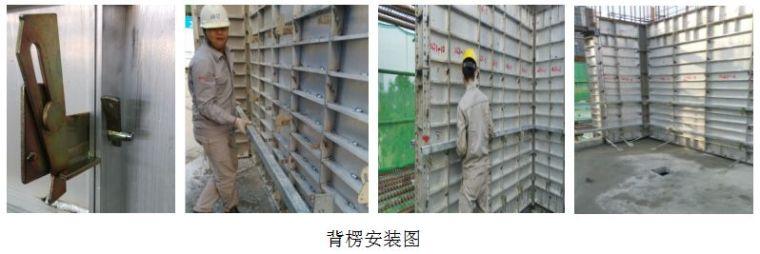 万科拉片式铝模板工程专项施工方案揭秘!4天一层,纯干货!_30