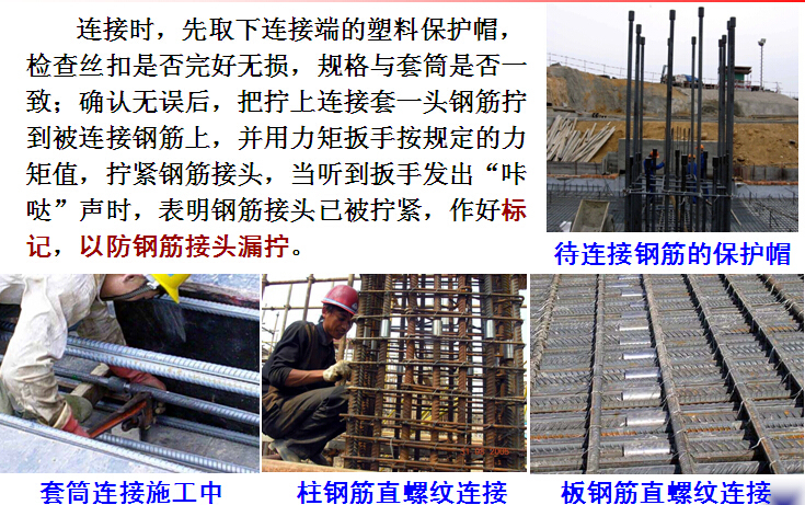 钢筋工程基本知识培训讲义(75页)