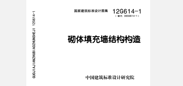 12G614-1_砌体填充墙结构构造PDF免费下载