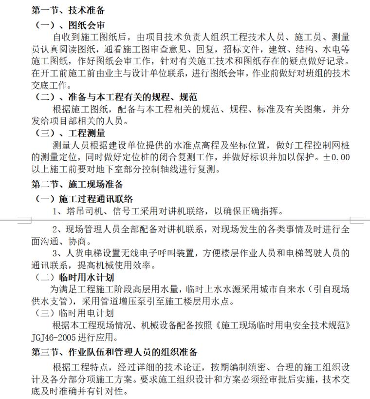 工程项目管理课程设计(共23页)-施工准备工作计划