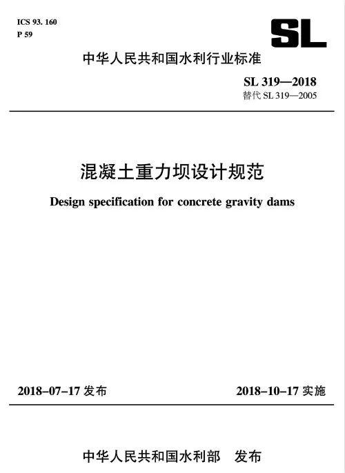 4项水利行业技术新标准亮点_9
