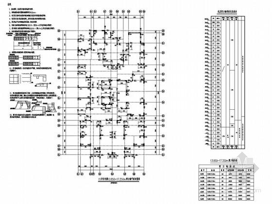 [四川]两栋32层框支剪力墙结构住宅楼结构施工图