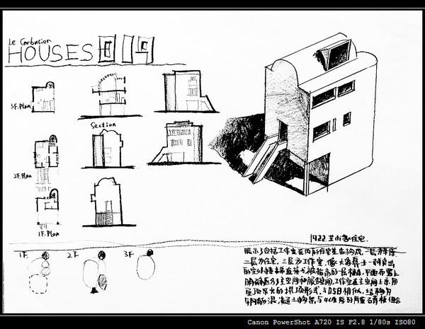 柯布西耶住宅抄绘分析-6.jpg