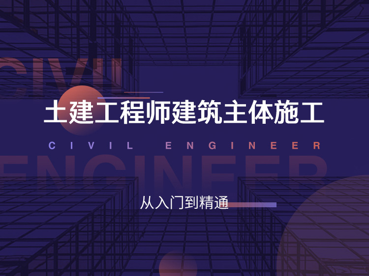 土建工程师建筑主体施工从入门到精通