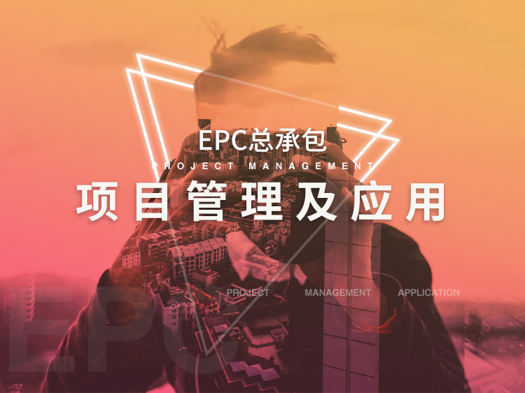 EPC总承包项目管理及应用