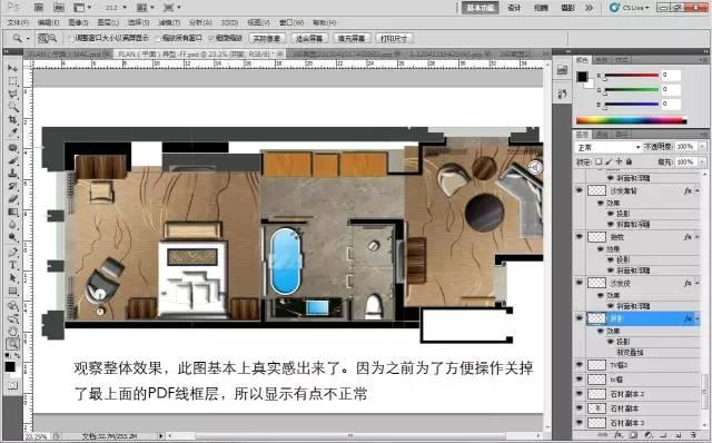 室内设计必学技能:彩色平面图PS教程_58