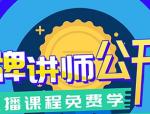 【电气造价免费公开课】陈辉老师《电气照明系统及常用材料讲解》