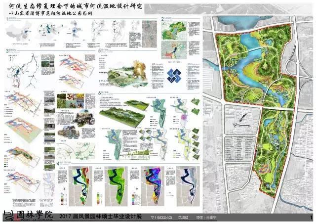2017届北林风景园林硕士毕业展,或许这就是考不上北林的原因!_62
