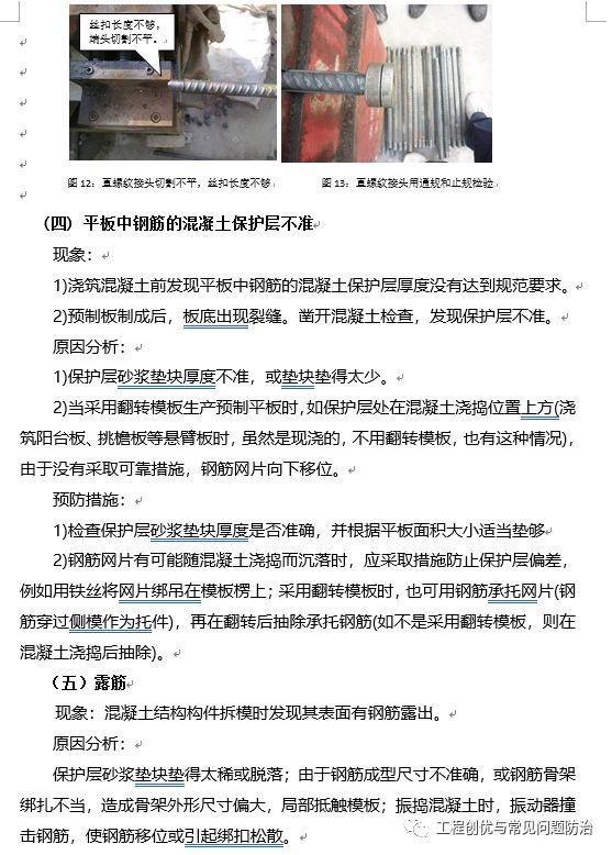 建筑工程质量通病防治手册(图文并茂word版)!_29