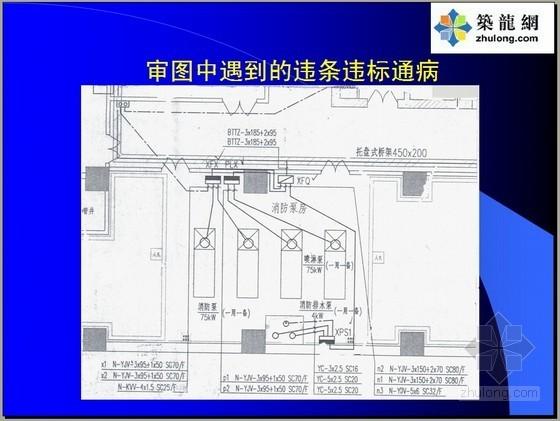 电气工程施工图审图要点PPT讲义(87页)