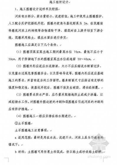 湖南某水电站复建道路桥梁工程(投标)施工组织设计