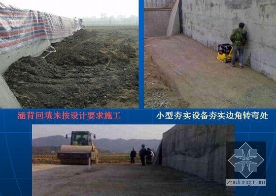 [四川]时速250km铁路客运专线路基施工关键技术220页PPT(填筑排水边坡)-路基质量问题