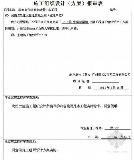 建筑工程监理内业资料全套范例(2013年版)-施工组织设计报审表