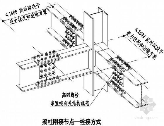 钢结构住宅构件连接节点构造详图