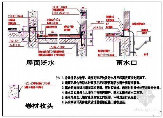 建筑防开裂、防渗漏施工技术节点图集