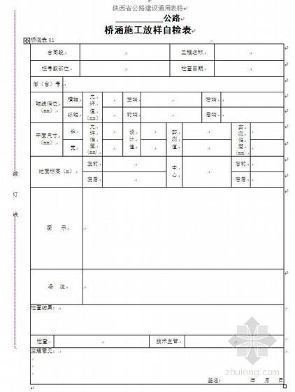 陕西省公路建设通用表格-桥涵工程自检记录表