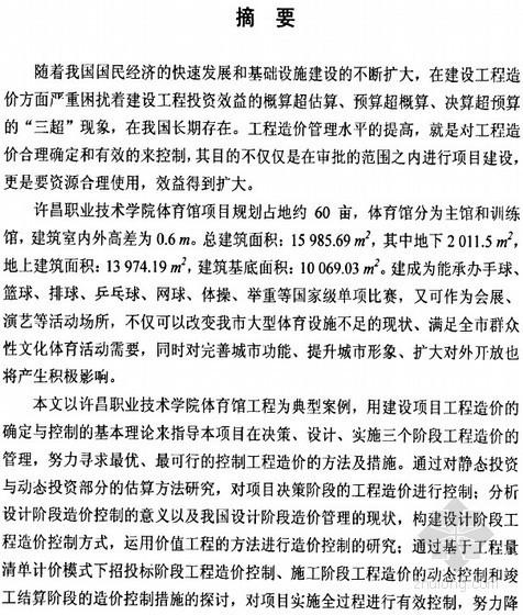 [硕士]许昌职业技术学院体育馆项目工程造价控制研究[2010]