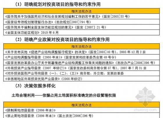 2013版房地产开发项目可研报告(用于立项、批地、融资、技改等)