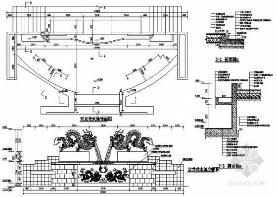 双龙戏水池施工详图