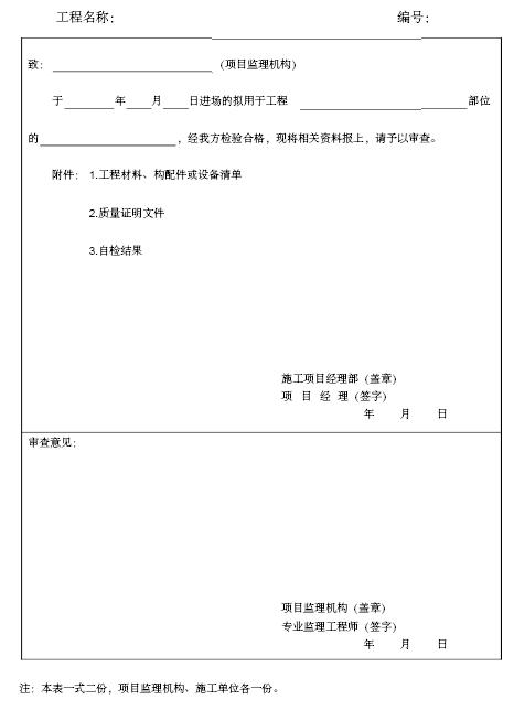 工程材料、构配件、设备报审表.png