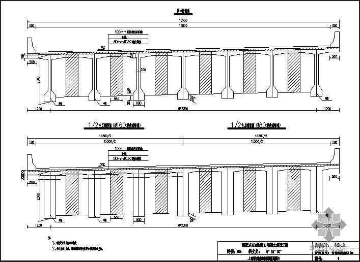 装配式预应力混凝土简支T梁上部构造通用图[跨径:40m,桥面宽度:分离式路基33.5m]