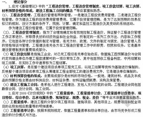 2013年陕西暖通造价员考试知识点串讲笔记(11页)
