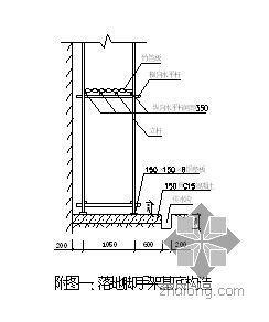 浙江某高层住宅脚手架施工方案(双排扣件式)