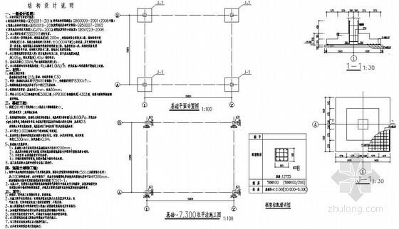 某加油站网架结构设计说明及基础节点构造详图