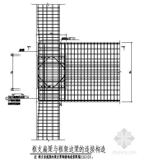 框支剪力墙通用节点构造详图