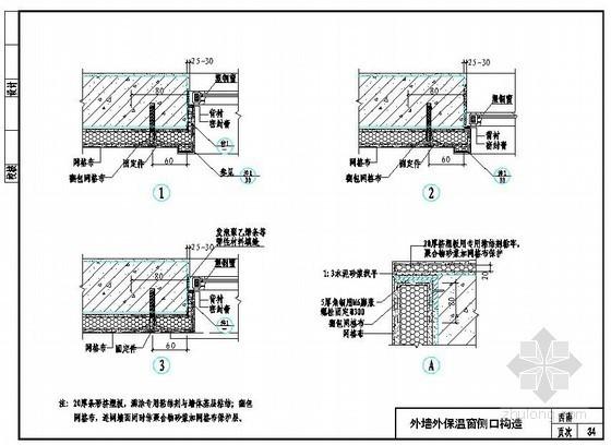 挤塑聚苯板外墙外保温窗侧口构造图
