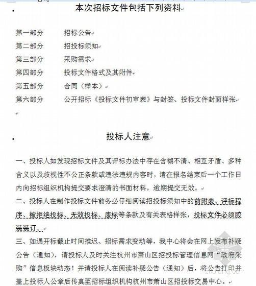 """杭州市某电台""""LED大屏幕""""政府采购招标文件(2010-09)"""