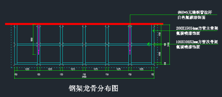 钢结构雨棚(8.4m长)方案图