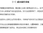 【万科集团】房地产成本管理制度(共16页)
