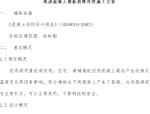 中建南昌万达城工程住宅楼板裂缝处理方案