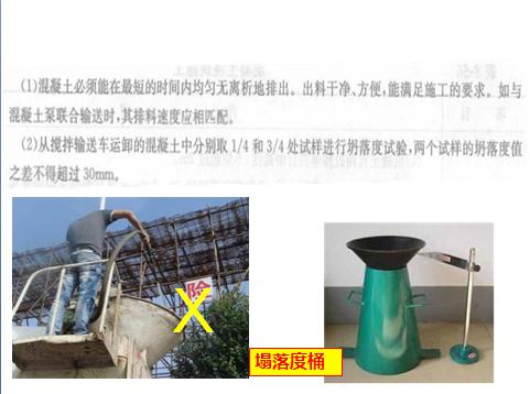 建筑工程施工过程重点质量问题分析及亮点图片赏析(二百余页,附图丰富)_9
