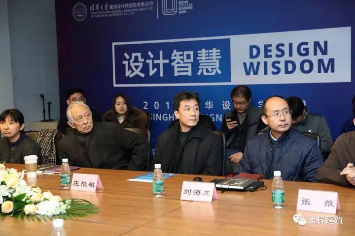 "THAD新闻|2017清华设计学术周""设计智慧""在清华大学举办_18"