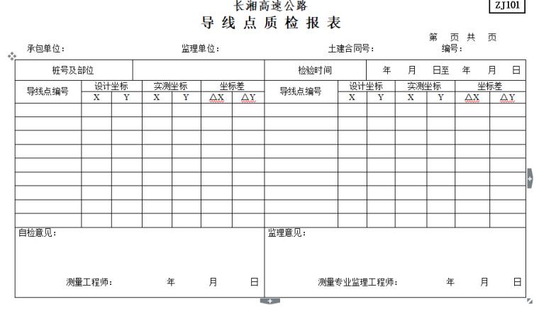 【湖南】高速公路规范化表格_2