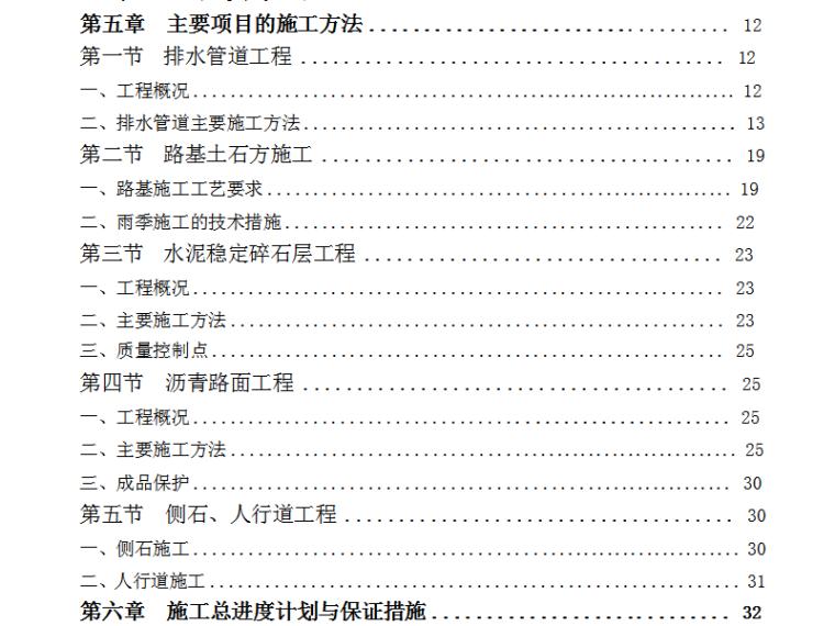 某住宅小区内的市政配套施工组织设计方案(word,58页)