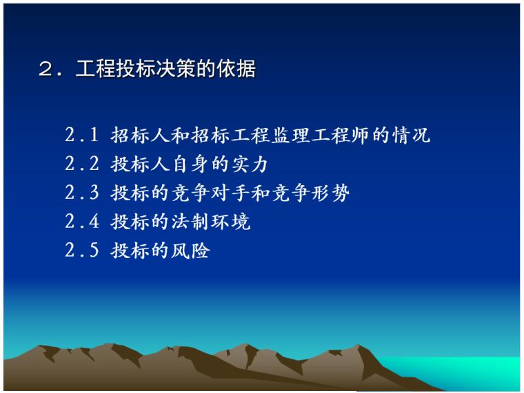 园林工程招投标管理_5