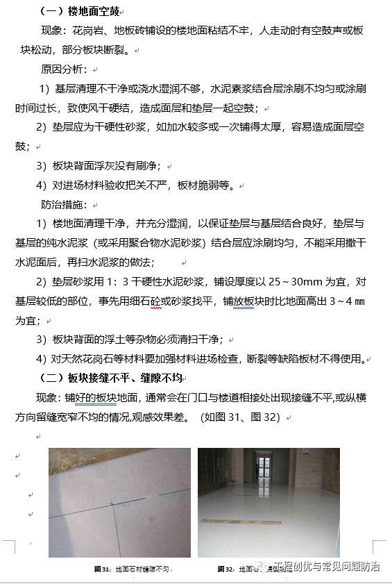 建筑工程质量通病防治手册(图文并茂word版)!_52