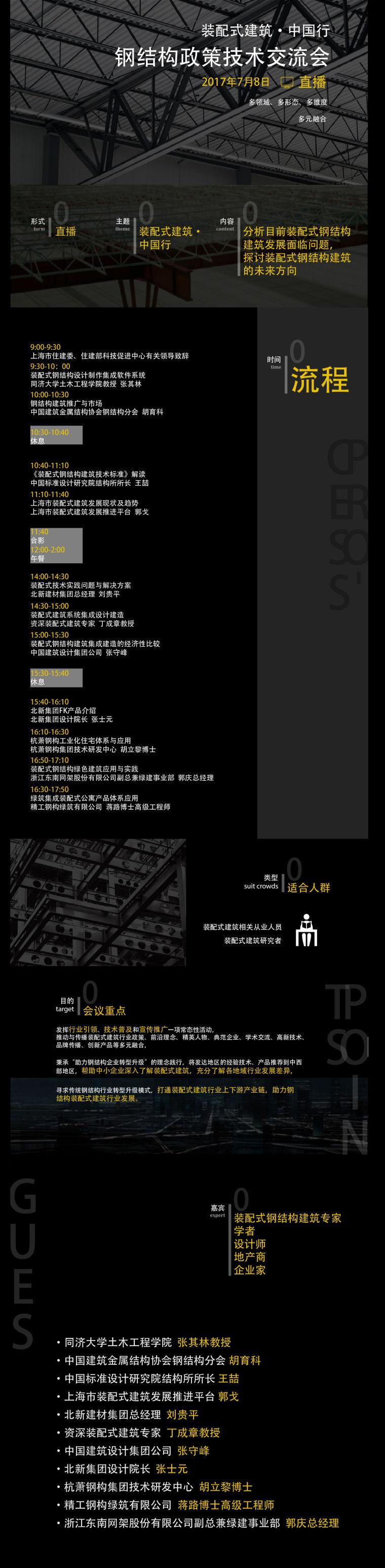 [直播报名]7月8日,装配式建筑·中国行—钢结构政策技术交流会