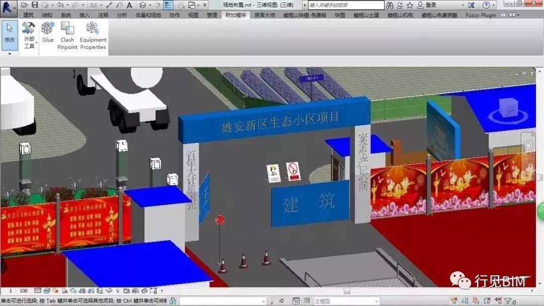 BIM技术在工程建设中的十大应用_4